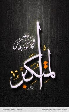 Appeal meaning, appeal to ignorance, appeal to Allah and messenger of allah and quranmualim. Arabic Calligraphy Art, Arabic Art, Caligraphy, Arabesque, Asma Allah, Allah Names, Islamic Wall Art, Islamic Wallpaper, Islam Facts