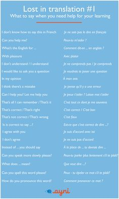 What to say when you need help for your learning. #French