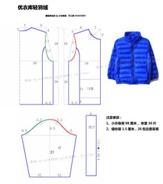 Patrones de costura chamarra o campera de invierno Dress Sewing Patterns, Clothing Patterns, Sewing For Kids, Baby Sewing, Barbie Clothes, Diy Clothes, Fashion Sketch Template, Crochet Baby Jacket, Kids Patterns