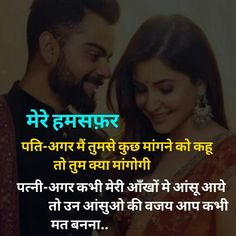 respect wife quotes hindi * wife respect quotes in hindi ; respect your wife quotes in hindi ; husband wife respect quotes in hindi ; Husband Wife Love Quotes, Love Quotes For Her, Funny Husband, Father Birthday Quotes, Father Quotes, She Quotes, Queen Quotes, Hurt Quotes, Funny Quotes