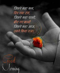 Quotes and Whatsapp Status videos in Hindi, Gujarati, Marathi Good Morning Friends Quotes, Hindi Good Morning Quotes, Good Day Quotes, Morning Inspirational Quotes, Morning Greetings Quotes, Bff Quotes, Best Motivational Quotes, Hindi Quotes, Friend Quotes