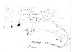 кошка Ника изобр.1