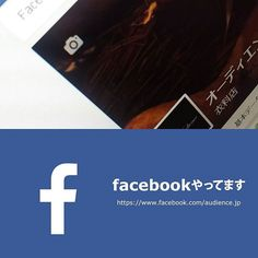 Facebookやってます新商品・再入荷はもちろんおすすめ商品のご紹介などAudienceの情報をたっぷりお届け!https://www.facebook.com/audience.jp/