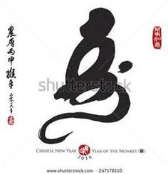 monkey calligraphy - Bing images