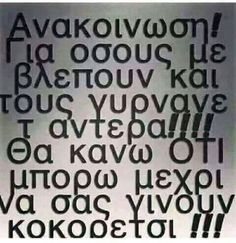 Κοκορέτσι Funny Greek Quotes, Funny Quotes, Funny Memes, Funny Statuses, Try Not To Laugh, Just For Laughs, Revenge, Sarcasm, Wise Words