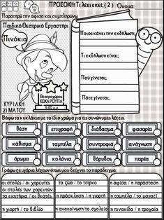 ΠΡΟΣΟΧΗ! Τι λέει εκεί; / Φύλλα εργασίας για την 10η ενότητα της γλώσσ… Comics, School, Puzzles, Puzzle, Cartoons, Comic, Comics And Cartoons, Comic Books, Comic Book