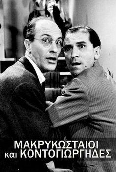 Ηλιόπουλος, Χατζηχρήστος Cinema Posters, Movie Posters, Old Greek, Actor Studio, Old Movies, Classic Movies, Tv, Greece, Nostalgia