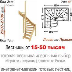 готовые винтовые лестницы спб http://shorti.be/15