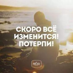 Верь в себя и всё будет хорошо)