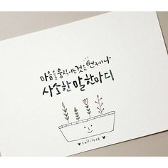 Korean Quotes, Caligraphy, Cool Words, Congratulations, Cards Against Humanity, Branding, Love, Inspiration, Biblical Inspiration