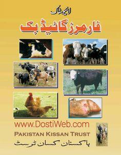 Live Stock Farmers Guide in Urdu I am sharing with you live stock farmers guide book in Urdu Language in PDF Format. Free Books Online, Free Pdf Books, Free Ebooks, Cattle Farming, Goat Farming, Livestock, Photoshop Book, Farming Guide, Bird Book