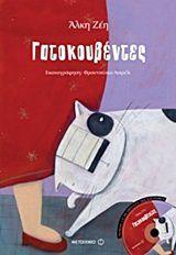 Γατοκουβέντες New Fiction Books, Room On The Broom, Library Catalog, Kids Corner, Kids And Parenting, Kids Learning, Childrens Books, Books To Read, Fairy Tales