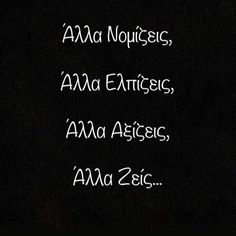 Words Quotes, Life Quotes, Special Words, Greek Quotes, True Words, Movie Quotes, Grief, Cool Words, Lyrics