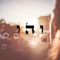 Vav Hey Vav - Happiness Ask the Light for what you need not what you desire. Deep appreciation for life brings deeper happiness. #Kabbalah #72Names #VavHeyVav #Happiness #appreciation