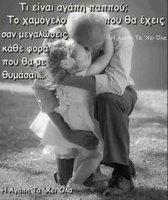 Advice Quotes, Greek Quotes, True Facts, Real Love, Christian Faith, Life Is Good, Daddy, Inspirational Quotes, Pictures
