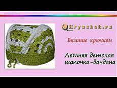 Вязание крючком летней детской шапочки - банданы | Kryuchek.ru