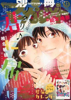 Kimi ni Todoke 85 - Read Kimi ni Todoke 85 Manga Scans Page 1 Free and No Registration required for Kimi ni Todoke 85 Japan Graphic Design, Japanese Poster Design, Kimi Ni Todoke, Manga Art, Anime Manga, Anime Cover Photo, Magazine Collage, Manga Covers, Cute Anime Pics