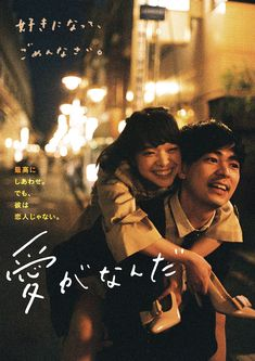 [~ Full Films ~] Just Only Love 2018 Watch online Movies 2019, Hd Movies, Movies And Tv Shows, Movie Tv, Web Design, Graphic Design, Japanese Film, Love Film, Film Inspiration