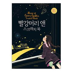 Anne of Green Gables Scratch Book Anti-Stress Art Therapy For Adult /빨강머리앤 스크래치북