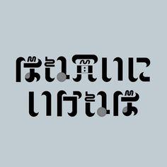 "24 Likes, 1 Comments - @azusa_nozaki on Instagram: ""ばね買いにいかねば(回文)  #タイポ #タイポグラフィ #ロゴ #作字 #漢字 #グラフィック #デザイン #typography #logo #graphicdesign"""