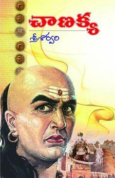 """""""చాణక్య"""" ప్రింటు పుస్తకం తెప్పించుకోండి  *10 శాతం తగ్గింపు ధరకు* కినిగె నుండి - http://kinige.com/book/Chanakya"""