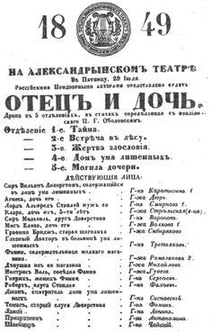 театральная афиша 19 века - Поиск в Google