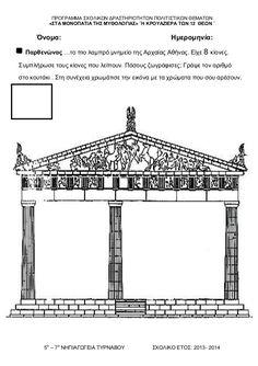 Baby Play, Ancient Greece, Greek Mythology, Book Activities, Gazebo, Museum, Art, Kiosk, Baby Games