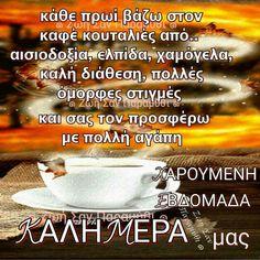 Life Is Good, Greek, Good Things, Life Is Beautiful, Greek Language, Greece