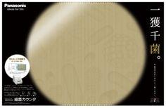 パナソニックの細菌カウンタの新聞広告。見えない口内細菌を1分で検出・測定。