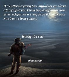 Greek Quotes, Deep Thoughts, Sweet Dreams, Good Night, Love Quotes, Marriage, Sayings, Van, Facebook