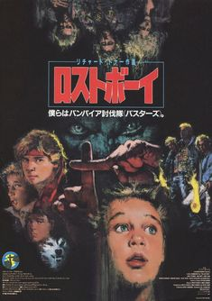 An original rolled Japanese movie poster from 1987 for The Lost Boys. Art by Akira Yokoyama. Lost Boys Movie, The Lost Boys 1987, Movie Tv, Horror Movie Posters, Horror Movies, Theatre Posters, 80s Movies, Art Posters, Vintage Posters