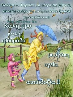 Good Morning, Rain, Weddings, Night, Quotes, Fictional Characters, Buen Dia, Rain Fall, Quotations