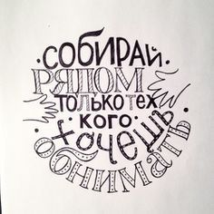леттеринг lettering кириллица надпись на русском рукописное написание Wall Quotes, Words Quotes, Russian Quotes, Quotes About Everything, Typography Letters, Life Motivation, Word Art, Beautiful Words, Quotations