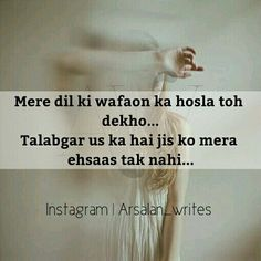 Talabgar mai uska hn jis ko mera ehsaas tak nahi My Life Quotes, True Quotes, Best Quotes, My Emotions, In My Feelings, Quiet Quotes, Touching Words, Punjabi Poetry