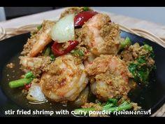 Stir fried shrimp in yellow curry กุ้งผัดผงกะหรี่