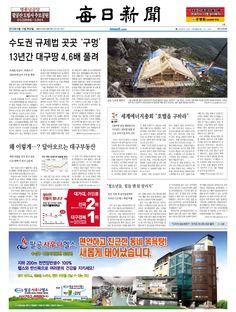 2013년 9월 12일 목요일 매일신문 1면