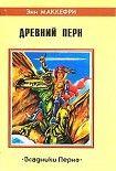 Морита — повелительница драконов. Начните читать книги Маккефри Энн в электронной онлайн библиотеке booksonline.com.ua. Читайте любимые книги с мобильного или ПК бесплатно и без регистрации.