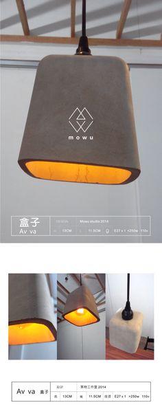 MOWU studio /lamp/concrete/水泥/吊燈/燈具/手做