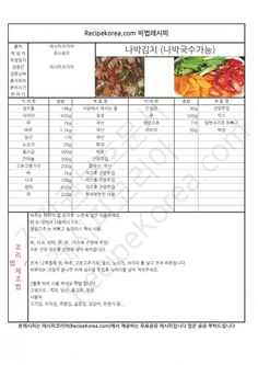 Korean Food, Food Menu, Kimchi, Recipe Collection, Food Plating, Diy And Crafts, Food And Drink, Cooking Recipes, Baking