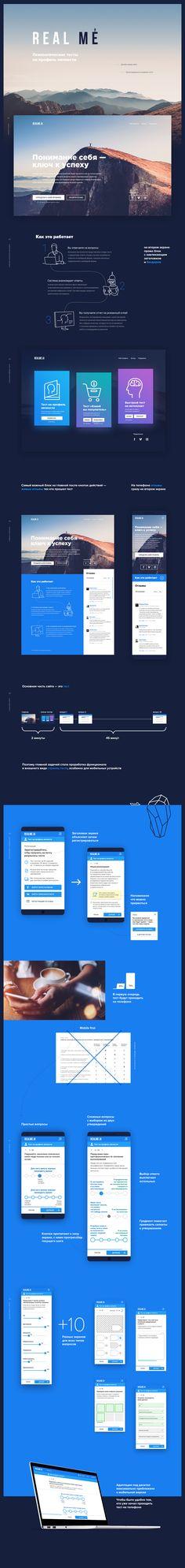 RealMe. Тест на профиль личности, Сайт © ЕвгенийБондковский