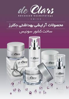 Take a look at our Arabian website at www.ir and feel always pretty like freshly in love! Cosmetology, Collagen, Perfume Bottles, Technology, This Or That Questions, Website, Create, News, Nature