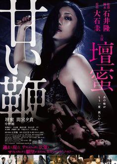 映画『甘い鞭』 (C) 2013『甘い鞭』製作委員会