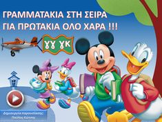 Mickey, Minnie, Donald and Daisy Disney Desktop Wallpaper, Wallpaper Do Mickey Mouse, Duck Wallpaper, Cartoon Wallpaper Hd, Desktop Wallpapers, Screen Wallpaper, Friends Wallpaper, Mickey Mouse E Amigos, Mickey Mouse And Friends