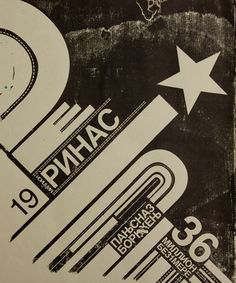 Russian Constructivist-style poster
