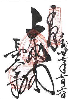 長谷寺御朱印 Buddhist Monk, Buddhist Temple, Calligraphy Art, Caligraphy, Letter Ornaments, Ink Stamps, Japanese Culture, Japanese Style, Typography