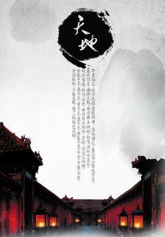 水墨中国风海报设计 Chinese Design, Asian Design, Japanese Design, Cover Design, Book Design, Layout Design, Print Design, Design Art, Chinese Posters