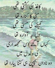 Inspirational Quotes In Urdu, Urdu Quotes With Images, Funny Quotes In Urdu, Quran Quotes Love, Best Motivational Quotes, Islamic Love Quotes, Qoutes, Quotations, Maya Quotes