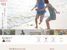 宮古島Style(スタイル)|宮古島市がお届けする、旅行スタイル提案型観光情報公式サイト
