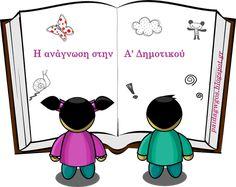 Ένας από τους βασικότερους στόχους της Α' δημοτικού είναι η εκμάθηση της ανάγνωσης. Τα παιδιά ξεκινούν την πρώτη επαφή με το μηχανισμό της ανάγνωσης, μαθαίνοντας σταδιακά γράμματα, συλλαβές, δισύλλαβες λέξεις και αργότερα μικρές προτάσεις. Η δεξιότητα της ανάγνωσης εξελίσσεται συνεχώς καθ' όλη τη διάρκεια της σχολικής Greek Language, Elementary Teacher, First Grade, Special Education, Back To School, School Stuff, Activities For Kids, Preschool, Teaching