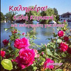 Greek Language, Greek Quotes, Good Morning, Spirituality, Learning, Buen Dia, Bonjour, Greek, Studying